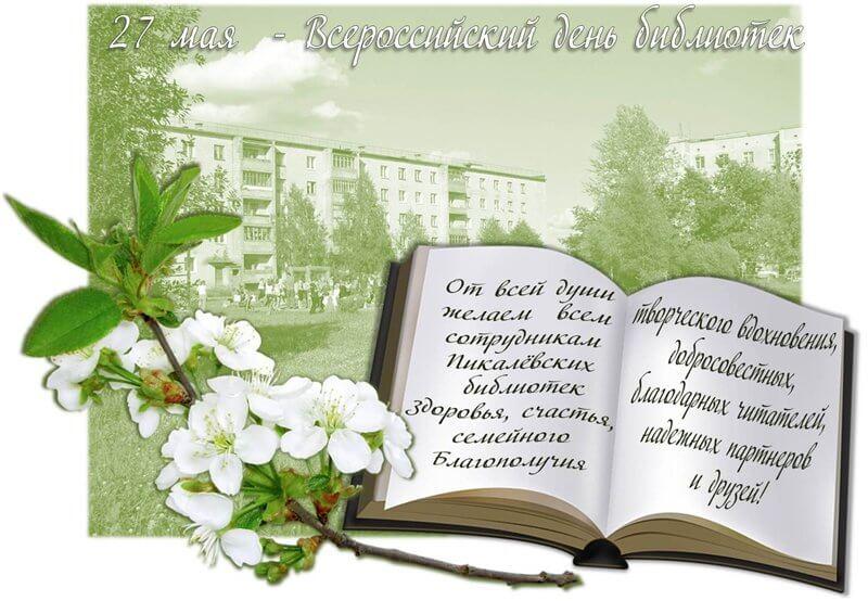 информацию всемирный день библиотек открытка все подробно объясняет