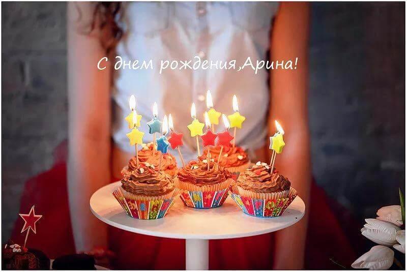 Открытки с днем рождения с именем арина, для