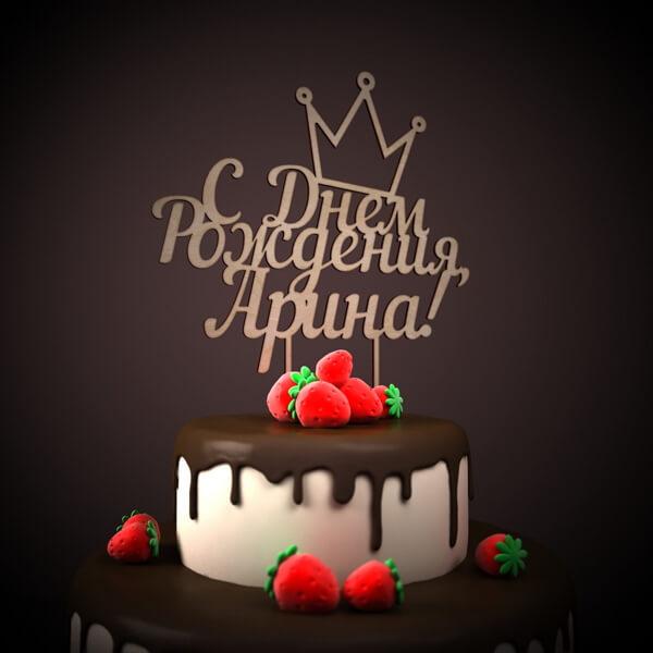 Красивые картинки с днём рождения Арина