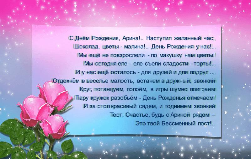 Поздравления с днем рождения арину своими словами