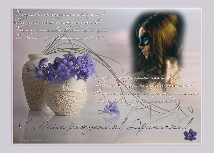 С днем рождения арина картинки и поздравления, надписью форум картинки