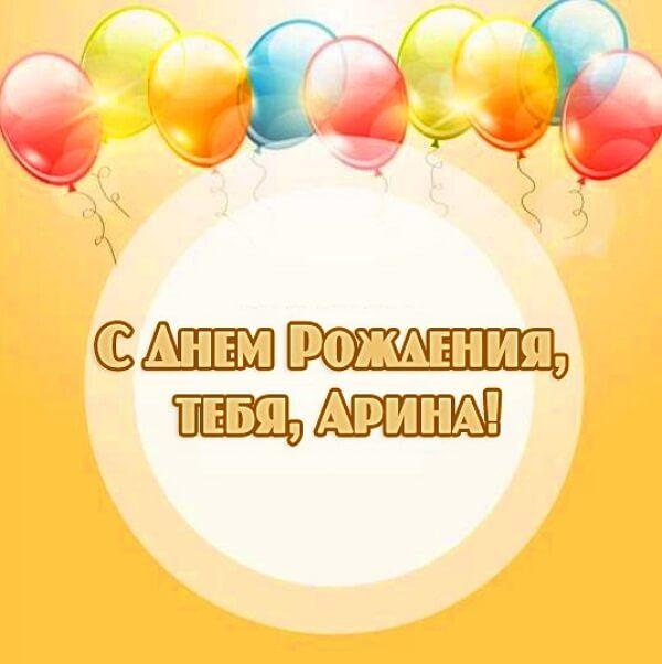 С днем рождения арина открытки анимационные, открытке для