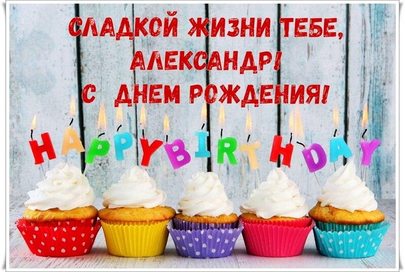 Красивые картинки с днём рождения Александр