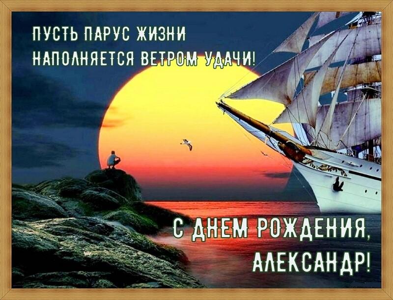 https://cdn.humoraf.ru/wp-content/uploads/2019/05/krasivye-kartinki-s-dnyom-rozhdeniya-aleksandr-humoraf-ru-49.jpg