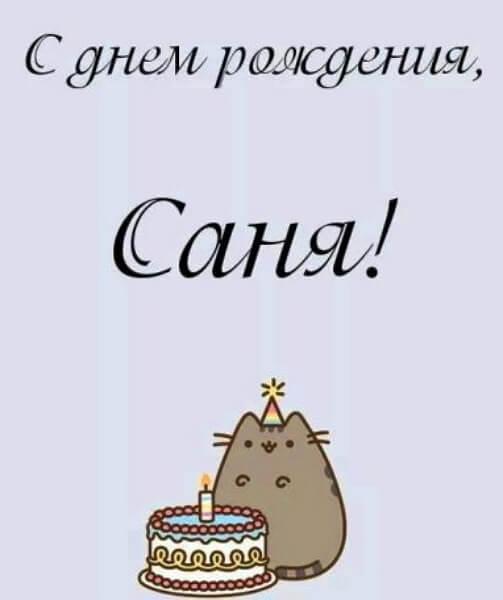 Поздравления с днем рождения санек картинки