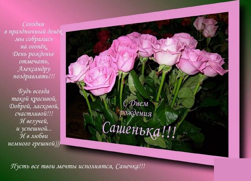 Красивые открытки с днем рождения для александра