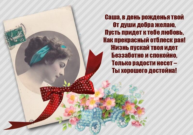 Картинки с днем рождения александра девушке
