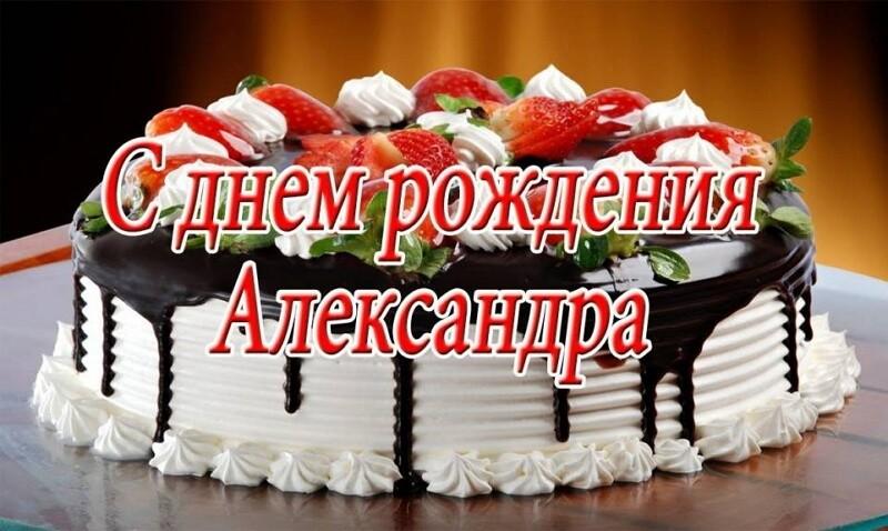 Красивые картинки с днём рождения Александра