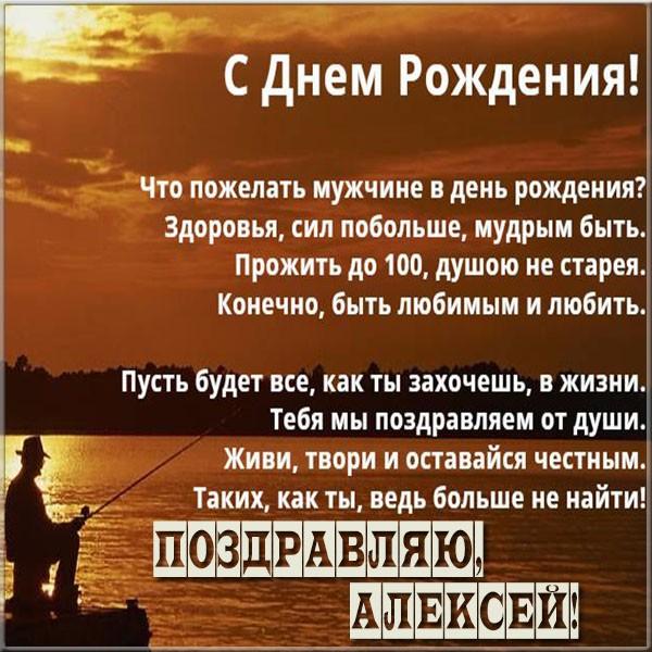 https://cdn.humoraf.ru/wp-content/uploads/2019/05/krasivye-kartinki-s-dnyom-rozhdeniya-aleksej-humoraf-ru-1.jpg