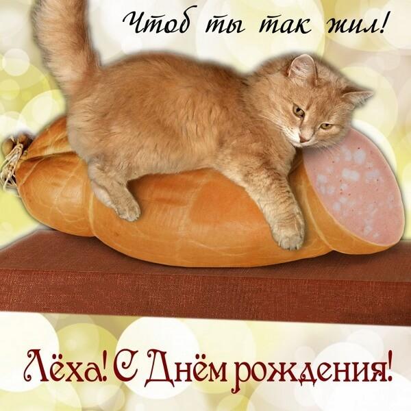 Красивые картинки с днём рождения Алексей