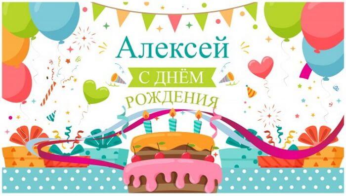 С днем рождения семен картинки красивые, веры надежды любви