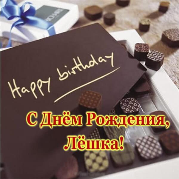 Приколы, поздравление с днем рождения лешу картинки