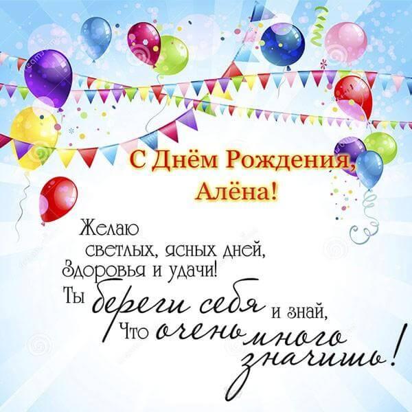 Красивые картинки С днём рождения Алена