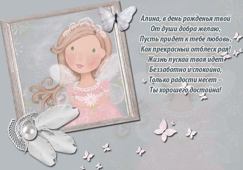 Днем, открытки с днем рождения алине 9 лет