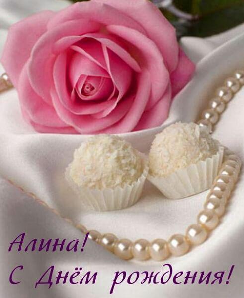 Красивые картинки с днём рождения Алина