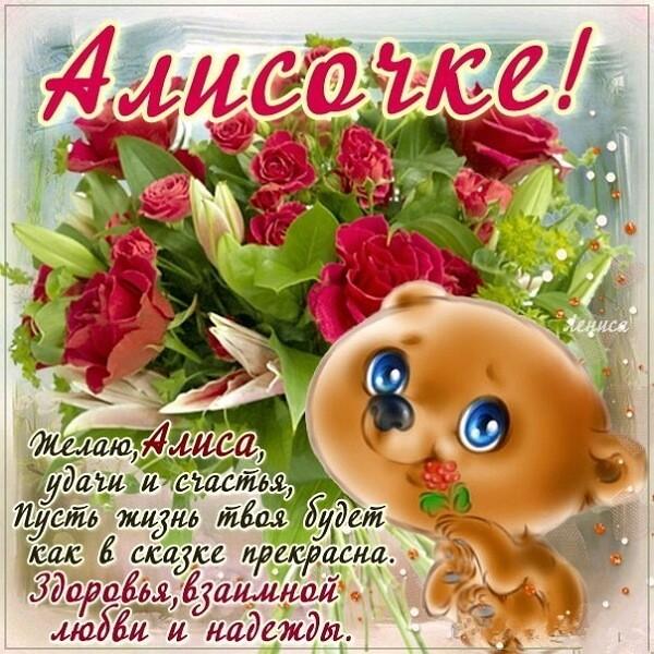 С днем рождения алиса стихи поздравления