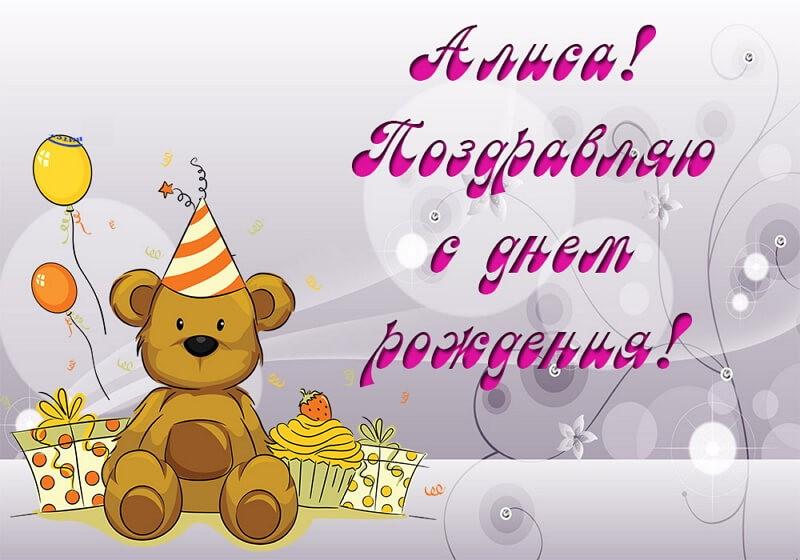 Поздравление с днем рождения алисе картинки, анимационные открытки