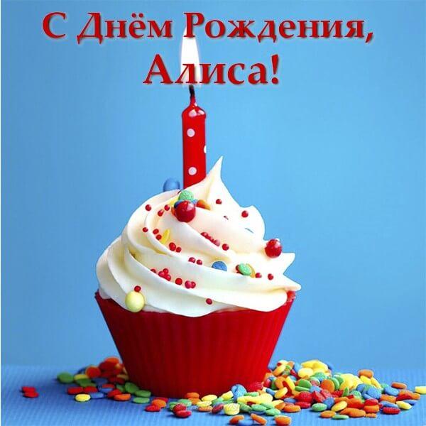 Поздравление с днем рождения алисе картинки
