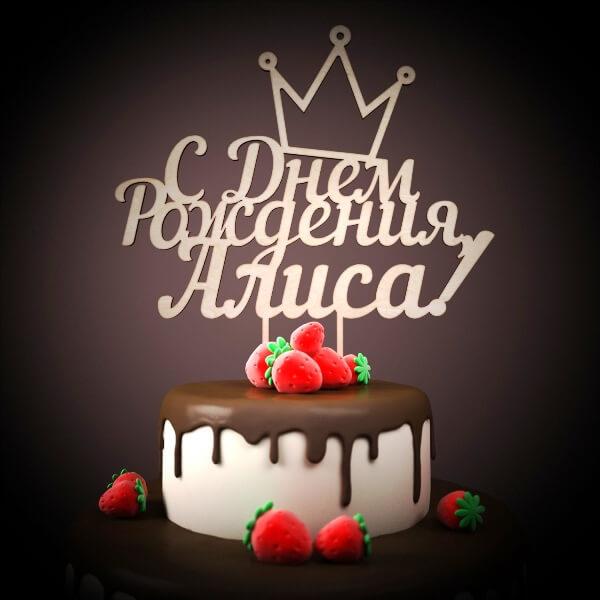 Красивые картинки с днём рождения Алиса