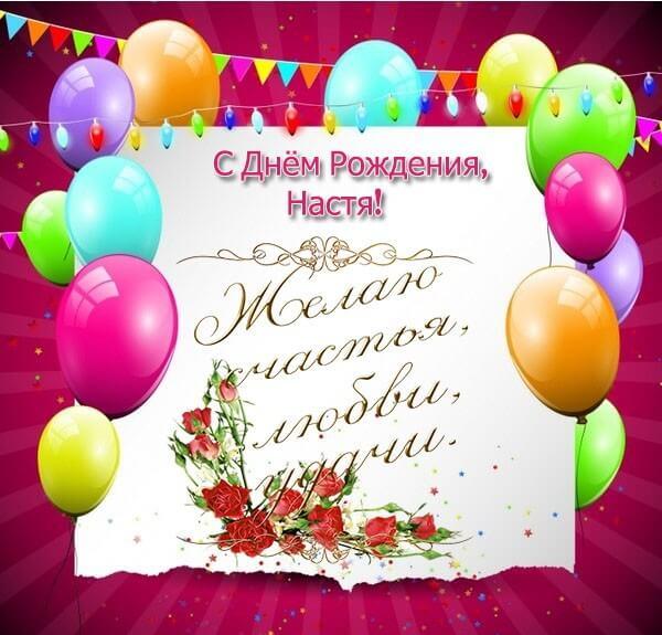 Красивые картинки с днём рождения Анастасия