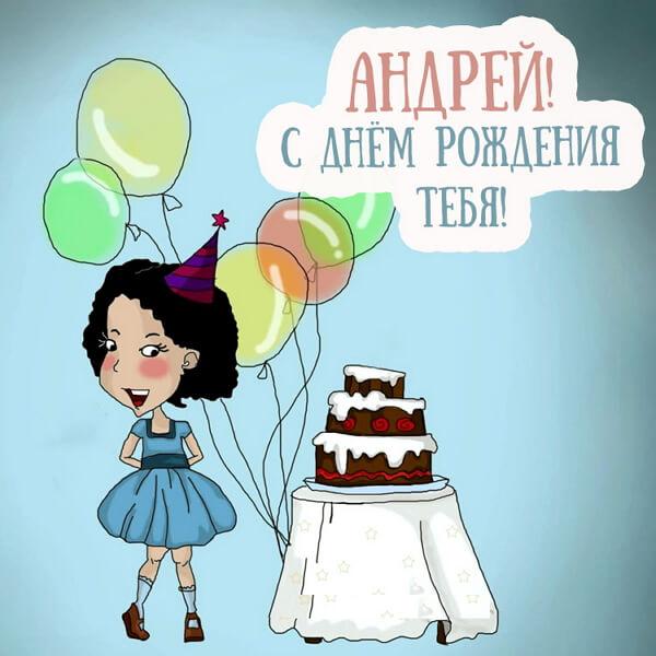 Красивые картинки с днём рождения Андрей