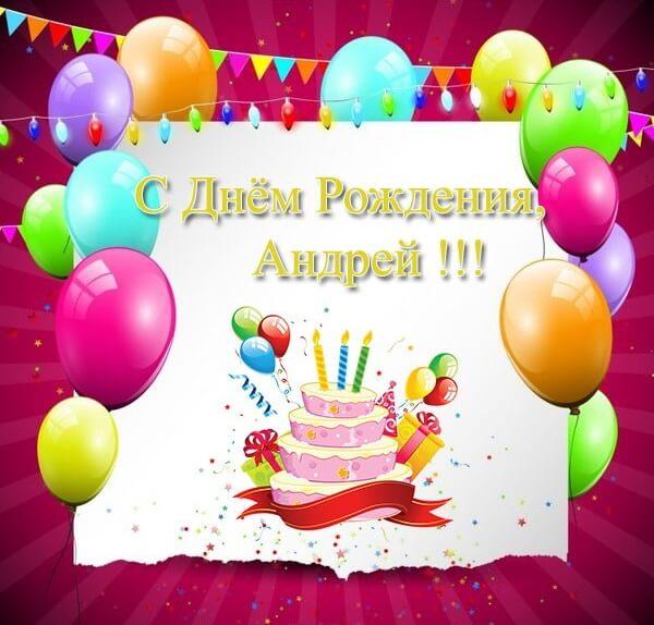 Конфетами шоколадом, открытка с днем рождения андрей николаевич прикольные