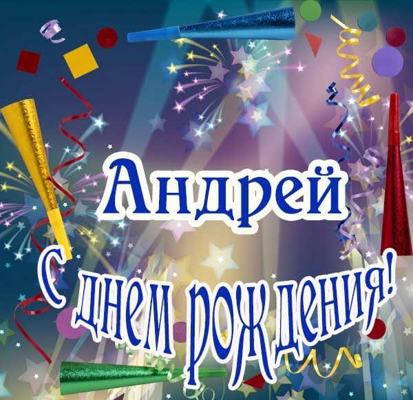 С днем рождения андрей картинки открытки, гифки открытка мишка