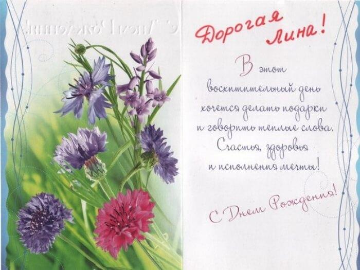 Пасха, с днем рождения женщине открытки лине