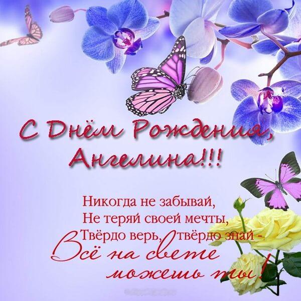 С днем рождения женщине открытки красивые ангелина