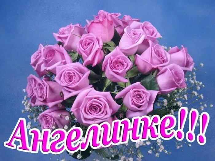 Открытки на день рождения ангелине, цветов
