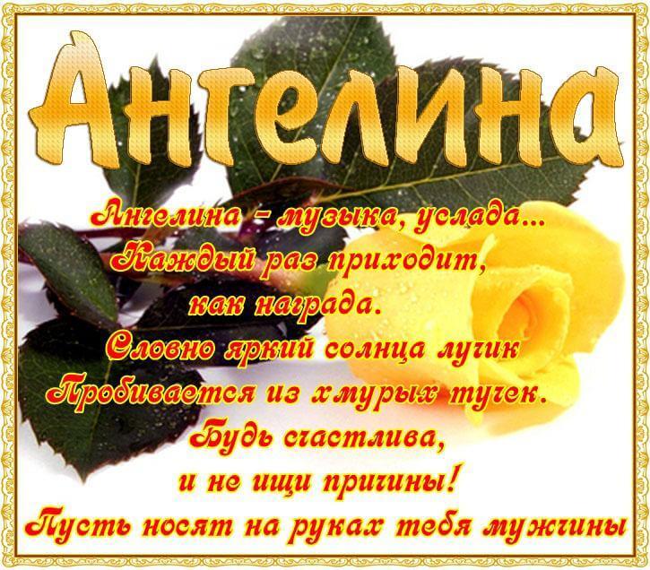 Открытки на 8 марта с именем ангелина, открытку день