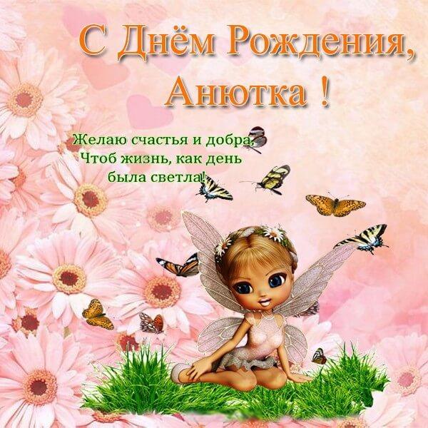 Юбилеем, картинки с днем рождения анюта девочке