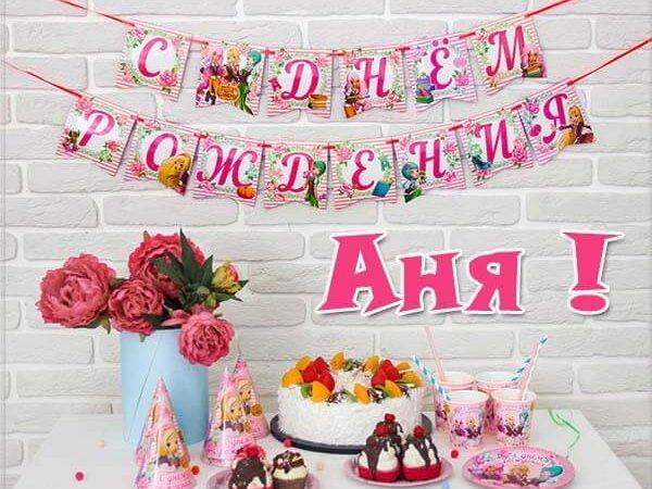 Красивые картинки с днём рождения Анна