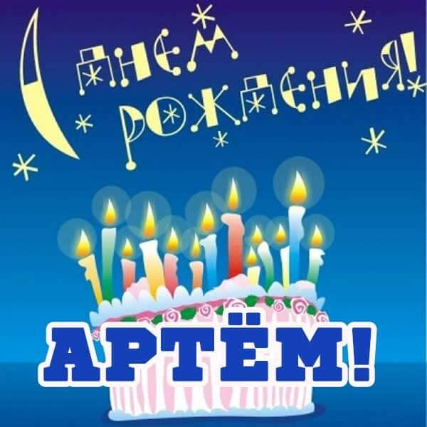 Картинки день рождения артем