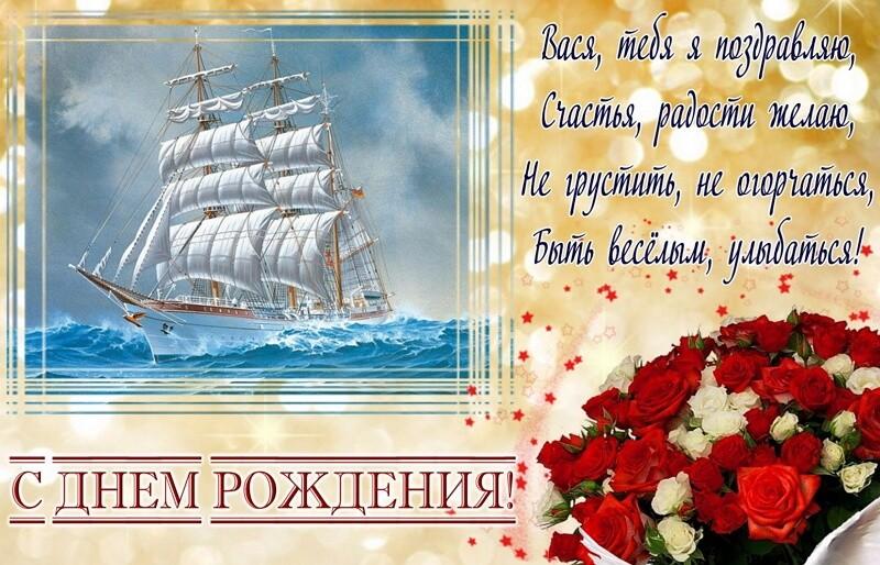 Красивые картинки с днём рождения Василий