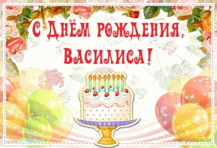 Красивые картинки с днём рождения Василиса