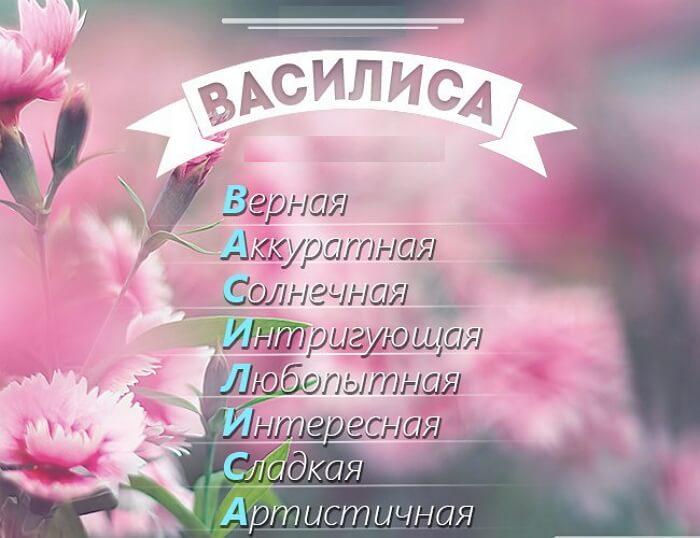 Василиса картинка имени