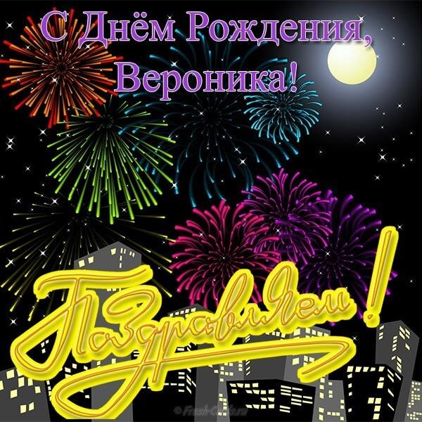 Днем энергетика, поздравление с днем рождения вероника картинка