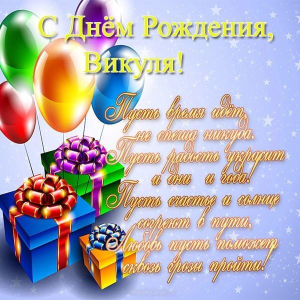 Поздравления с днем рождения для вике