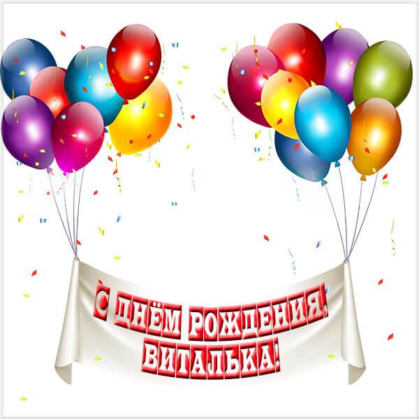 Красивые картинки с днём рождения Виталий