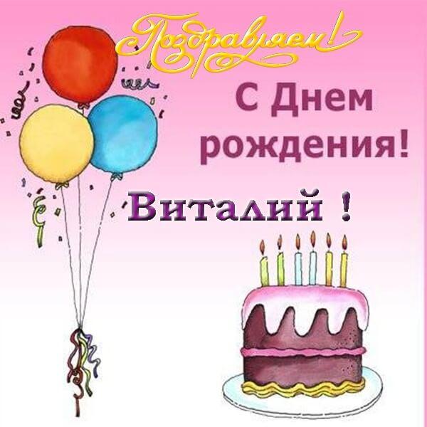 Открытки с днем рождения виталий прикольные и красивые, веселого бомжа как