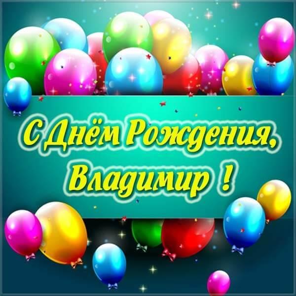 Красивые картинки с днём рождения Владимир