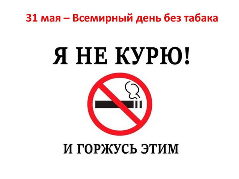 Красивые картинки Всемирный день без табака