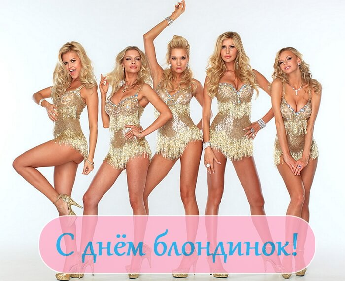 Красивые картинки Всемирный день блондинок