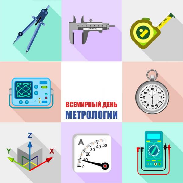 Красивые картинки Всемирный день метрологии