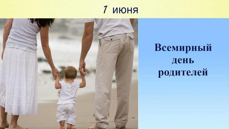 День родителей открытка, объемную