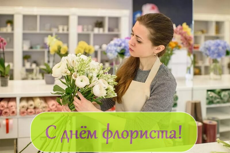 Красивые картинки День флориста