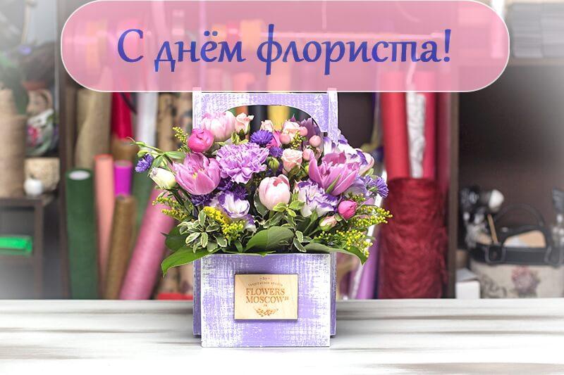 День флориста картинки поздравления