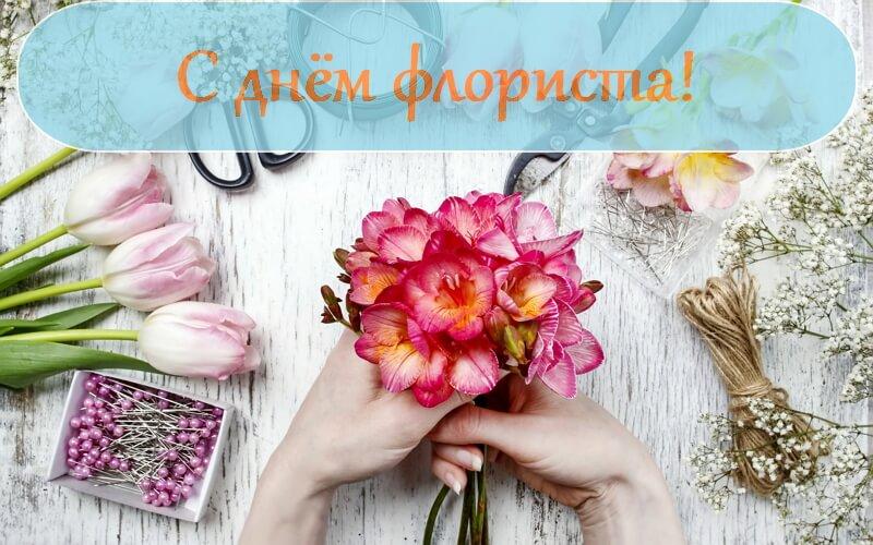 С днем флориста открытка, открытки