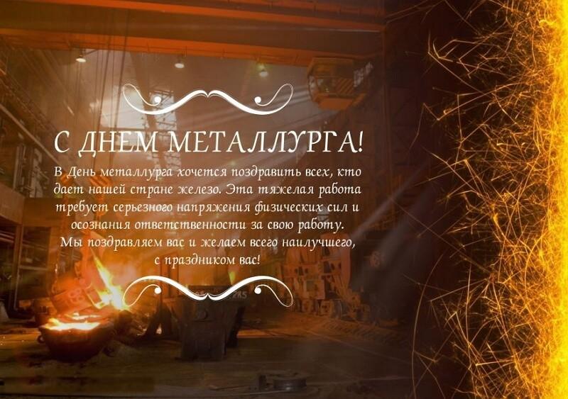 Красивые картинки День металлурга в России